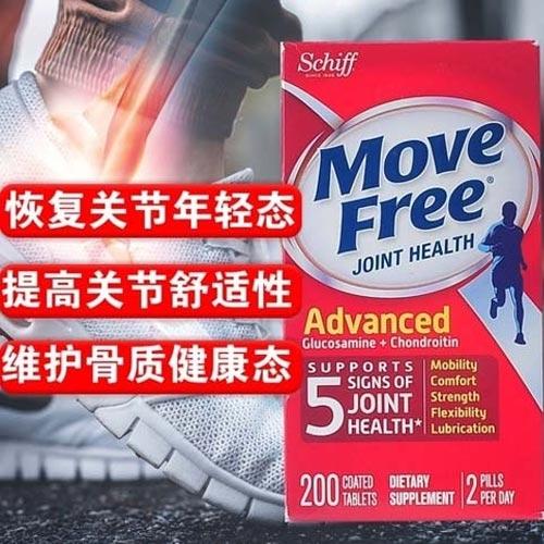 Schiff Move Free维骨力氨糖软骨素红瓶 200粒